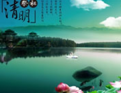 Holiday notice: Qingming Festival
